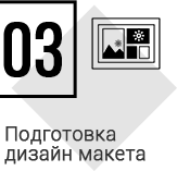 Подготовка дизайн макета